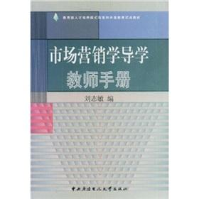 Ministry of Education personnel training mode of reform and opening up education pilot textbook: ...