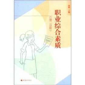 The occupational overall quality of (Volume 2)(Chinese Edition): BEN SHE.YI MING