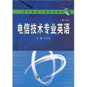 Telecommunications technology professional English (2nd edition): JIANG HUA SHENG