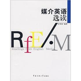 Media in English Readings(Chinese Edition): ZHUANG QI CHUN