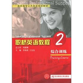 Vocational English Course of English planning materials and post bridge: a comprehensive training (...