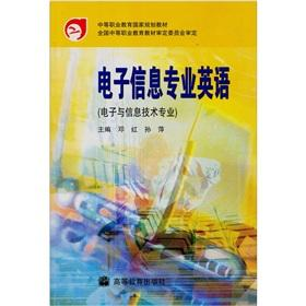 English electronic information(Chinese Edition): DENG HONG. SUN PING