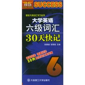 The CET vocabulary of 30 days fast Hutchison(Chinese Edition): SHI ZHEN MEI. XU MING YING