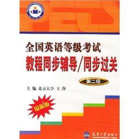 National English exam tutorial counseling synchronization: synchronization clearance (2)(Chinese ...