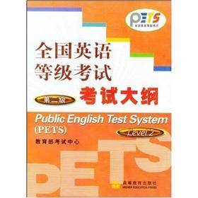 National English Test 2 syllabus (with tape CD-ROM)(Chinese Edition): JIAO YU BU KAO SHI ZHONG XIN