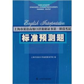 Shanghai English Advanced Interpretation credentials the first phase of the examination: ...