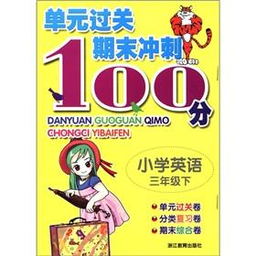 Unit pass a final sprint 100: Primary English (grade 3)(Chinese Edition): LI CHUN