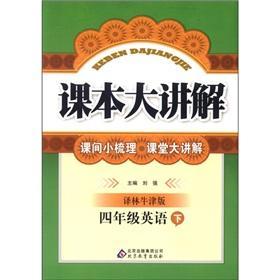 Textbooks large to explain: Grade 4 English (Vol.2) (to Yilin Oxford Edition)(Chinese Edition): LIU...