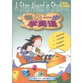 One step ahead to learn English (junior: XIAO YUN