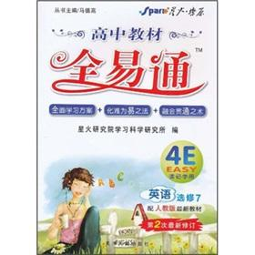 High school textbooks full ETS: English (Elective: XING HUO YAN