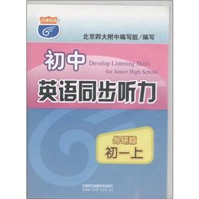 Quick English: two junior high school English synchronization hearing (the first) (collins version)...
