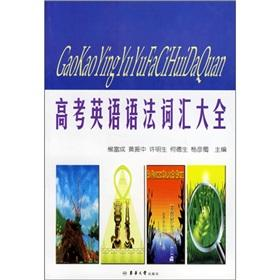College entrance examination in English grammar vocabulary Daquan(Chinese Edition): GOU FU CHENG. ...