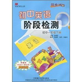 Synchronization time: junior high school English stage: ZHU LI PING.