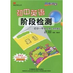 Synchronization time Junior English stage test: junior: ZHU LI PING.