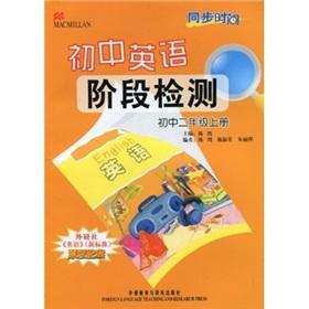Synchronization time Junior English stage test: junior: CHEN GE. CHEN
