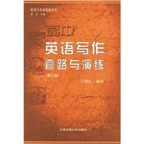 Senior English writing routine with exercises (3rd edition)(Chinese Edition): LV XIAO HONG
