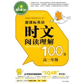 Shiny English new curriculum in English reading: FENG QI LIANG.
