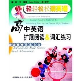 High school English Further reading vocabulary exercises: progressive(Chinese Edition): ZHONG WEI