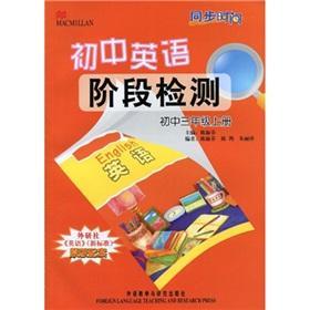 Synchronization time Junior English stage test: junior: CHEN SHU FEN.