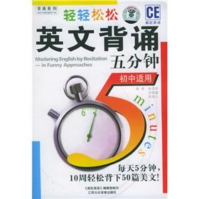 Easy English to recite five minutes: junior high school apply (tape version)(Chinese Edition): ...