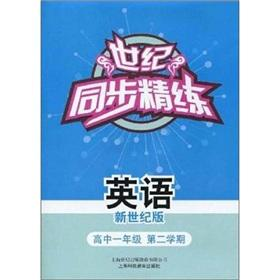 Century synchronization concise: English (high school grade 2) (New Century Version)(Chinese ...