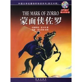 Masked Man Zorro (English) (Paperback)(Chinese Edition): FA) MAI KA