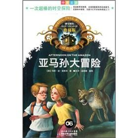 Magic Tree House: Amazon Adventure (bilingual) (Collector's Edition)(Chinese Edition): MA LI ...