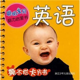 Smart baby mental enlightenment books: English(Chinese Edition): ZHOU XIANG FEI