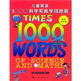 Children English 1000 science and math word Atlas (IPA)(Chinese Edition): YING) GAO DE FU LI HAO