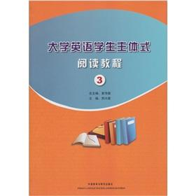 University English student body read the tutorial(Chinese Edition): XIA WEI RONG XIA WEI RONG