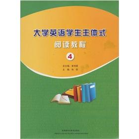 University English student body read the tutorial(Chinese Edition): XIA WEI RONG