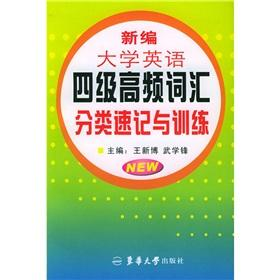 New College English 4 high-frequency vocabulary classification shorthand and Training(Chinese ...