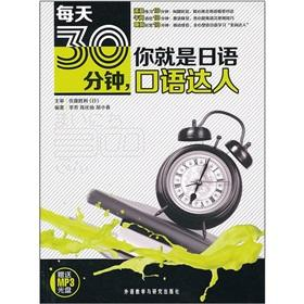 30 minutes a day. you're spoken Japanese people (with CD-ROM)(Chinese Edition): LI FANG DENG