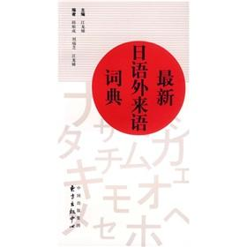 New Japanese foreign language dictionaries(Chinese Edition): QIU GEN CHENG.