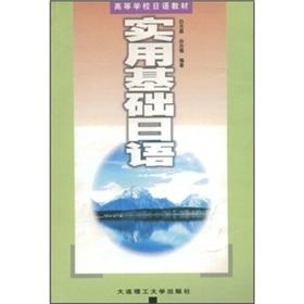 Higher Japanese textbooks: the practical basis of Japanese(Chinese Edition): BAI YUAN CHANG. YOU ...