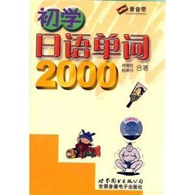 Beginner Japanese word 2000 (audio tape)(Chinese Edition): LIN DE SHENG.