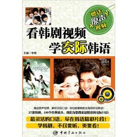 See Korean Learn to communication Korean (with CD-ROM)(Chinese Edition): LI QIAN