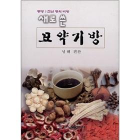 New magic odd side (Korean)(Chinese Edition): NING HAI