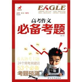 Goods Wu Interpretation smooth timed text series: the essential college entrance essay exam(Chinese...