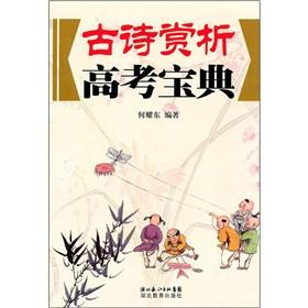 Poetry appreciation of college entrance Collection(Chinese Edition): HE YAO DONG