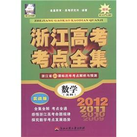 Complete Works of Zhejiang college entrance test centers: Mathematics (Arts) (actual) 2012 (...