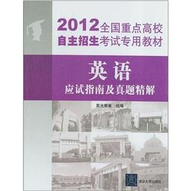 The English exam guide Zhenti of refined solution(Chinese Edition): ZI GUANG JIAO YU ZU