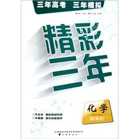 Wonderful three years: Chemical (New Curriculum): ZHANG SHANG WEI ZHOU BEI HE