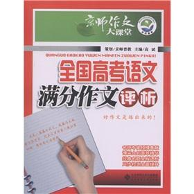Capital composition classroom: the National College Entrance Examination out of essay Comment(...