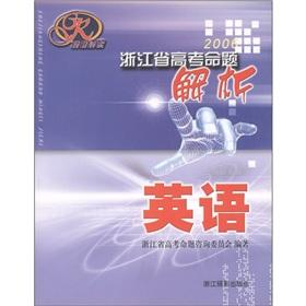 Parsing of the college entrance examination in: ZHE JIANG SHENG