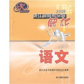College entrance examination. analysis of Zhejiang Province: ZHE JIANG SHENG