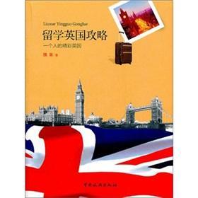 Study of British strategy: a wonderful English(Chinese Edition): WEI LAI