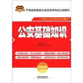 The new civil service recruitment examination materials: the basics of public security (2013 ...
