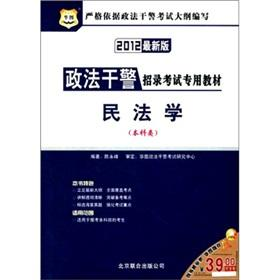 Chinese Figure police officers and men for recruiting exam materials: Civil Law (undergraduate ...