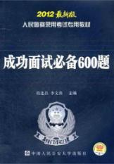 People's Police recruitment examination of special materials: successful interview necessary ...